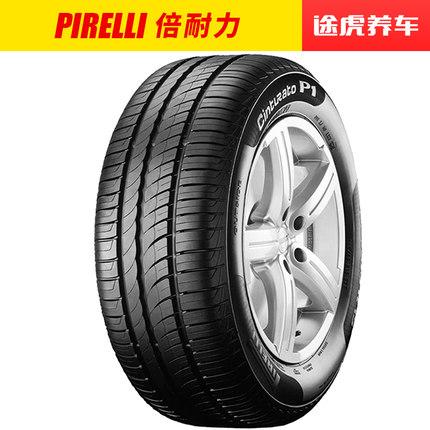 Pirelli Bánh xe Lốp xe ô tô Pirelli mới P1 195 / 65R15 thích ứng Peugeot 307 Octavia Classic Fox Bor