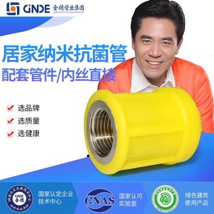 Ginde Van Jinde PPR ống nước 20 nóng chảy hộ gia đình 4 vòi 6 phụ kiện 25 ống nước nóng và lạnh 32 p