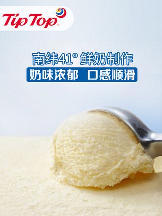 tiptop Máy làm kem, sữa chua, đậu nành New Zealand nhập khẩu kem thùng 2L quá khổ đóng hộp lạnh uống