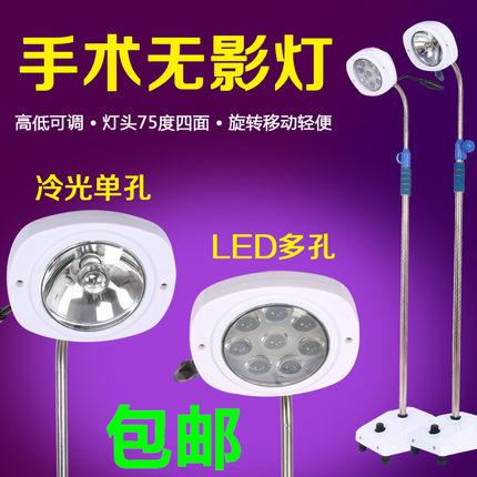 Đèn mổ không tạo bóng  Nguồn lạnh y tế dọc đơn lỗ không bóng đèn kiểm tra đèn LED phẫu thuật bằng mi