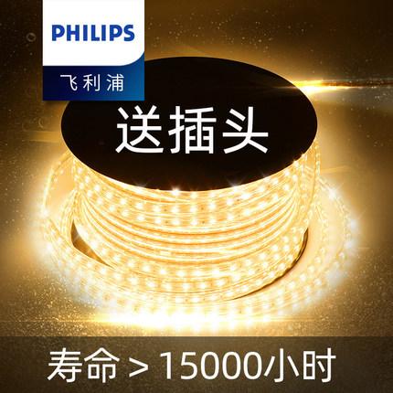 Philips Đèn LED dây Đèn led Philips ba màu 220v phòng khách gia đình màu ấm ánh sáng thanh thay đổi
