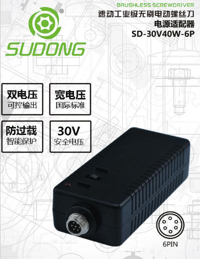 SUDONG Linh kiện sắt thép SD-30V40W-6P hoạt động nhanh chóng Tuốc nơ vít điện SUDONG cung cấp năng l
