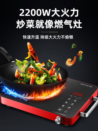 Jiuyang Bếp từ, Bếp hồng ngoại, Bếp ga Bếp điện từ Jiuyang Shuanghuan Huo Hộ gia đình đa chức năng B