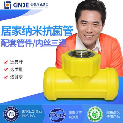 Ginde Van Jinde PPR ống nước 20 hộ gia đình nóng chảy 4 vòi 6 phụ kiện 25 ống nước nóng lạnh 1 inch