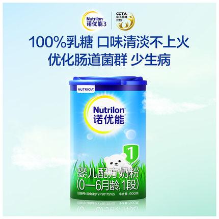 Nutrilon Thị trường đồ dùng mẹ và bé Sữa bột Nutrilon 1 giai đoạn sữa bột cho trẻ sơ sinh 1 lon 900g