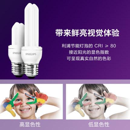 Philips  Đèn điện, đèn sạc Đèn tiết kiệm năng lượng Philips 2U E14E27 ốc vít đèn bàn hình chữ U Đèn