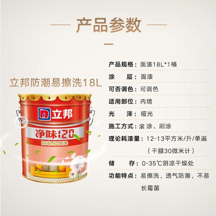 Nippon Sơn Pure Taste 120 Sơn chống ẩm có thể xóa được Sơn nước sơn trắng Nội thất sơn tường 18L
