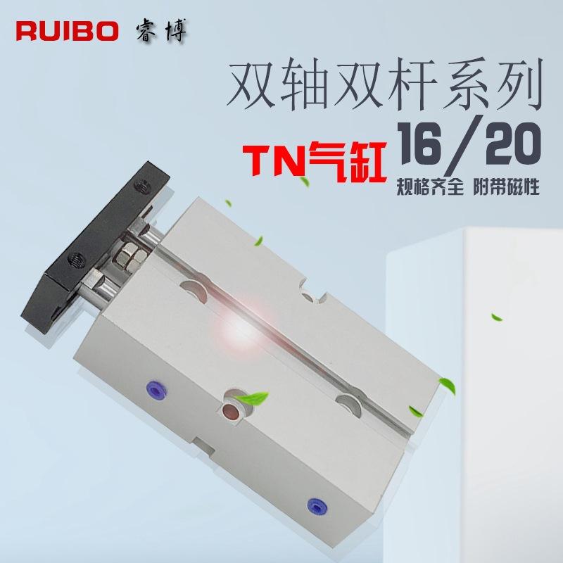 RUIBO Ống xilanh Nhà sản xuất Yadeke loại TN xi lanh trục đôi TN16 * 25 hợp kim nhôm đôi thanh trục