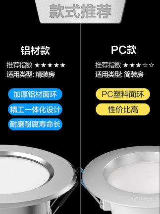 Op  Đèn trần  led downlight 3w5w nhúng đèn trần phòng khách lỗ trần 7w10w đèn thùng 8 cm