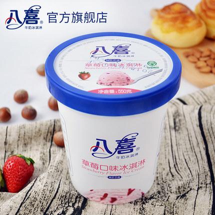 Máy làm kem, sữa chua, đậu nành Kem Baxi 550g * 4 Big Van Vanilla Rum Sữa Kem Nhiều hương vị Kem lạn