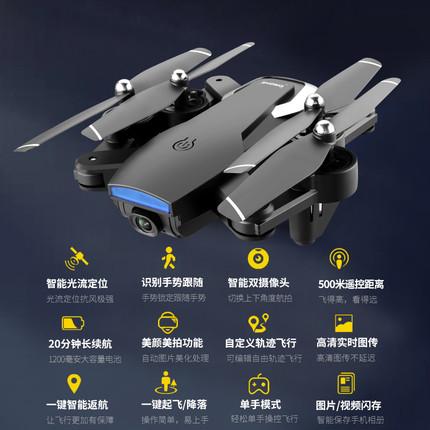 Flycam Máy quay không người lái GPS mini HD chuyên nghiệp thông minh học sinh tiểu học lớn nhỏ 4K mô