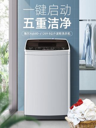 Haier Máy giặt xung Haier hoàn toàn tự động hộ gia đình 8 kg kg nhỏ thần đồng câm tích hợp chuyển đổ