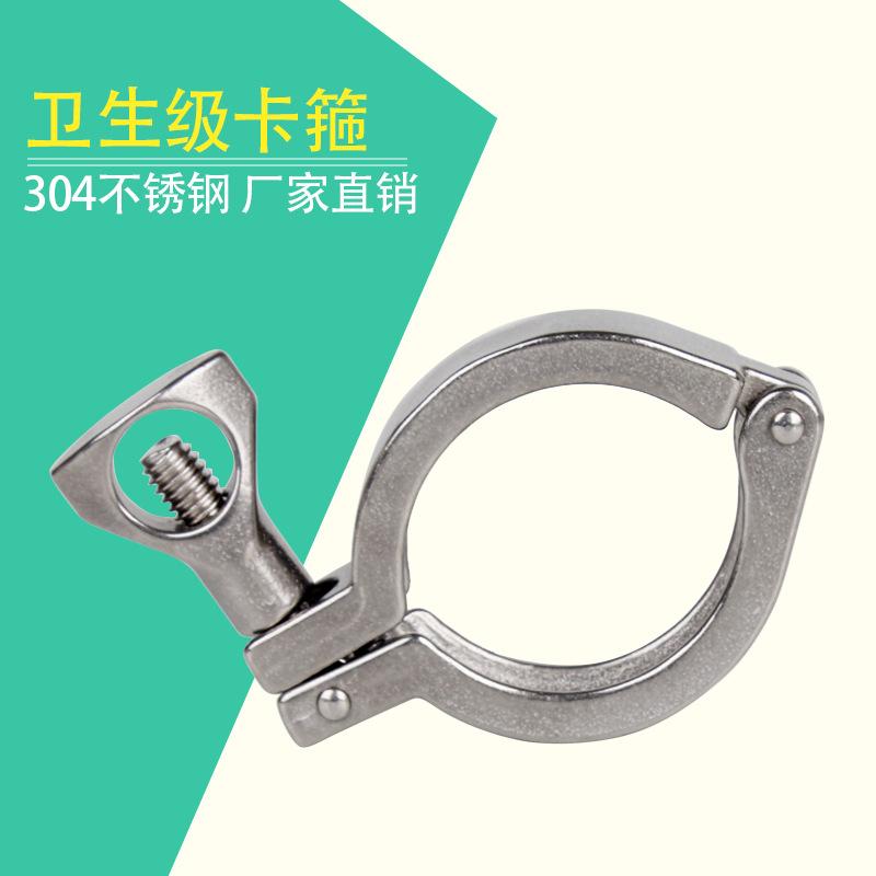 XINHUADU Đai kẹp(đai ôm) Kẹp nhanh inox 304, kẹp ống đúc chính xác vệ sinh, kẹp chuck nhanh đa thông