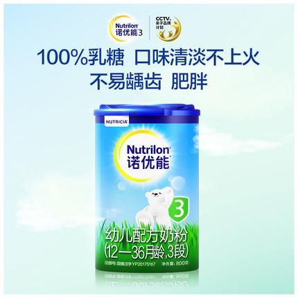 Nutrilon Thị trường đồ dùng mẹ và bé Sữa bột Nutrilon Nuo Youneng Sữa bột cho trẻ sơ sinh 3 giai đoạ