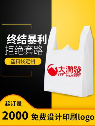 Túi xốp 2 quai  Túi nhựa xách tay tùy chỉnh in logo trái cây thực phẩm tiện lợi takeaway bao bì túi