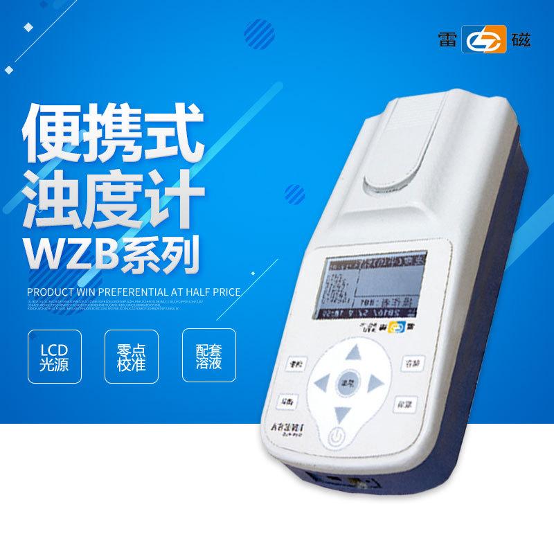 LEICI Dụng cụ phân tích Máy đo độ đục cầm tay Thượng Hải Rex WZB-170 Máy đo độ đục Máy đo độ đục