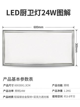 Knet Bóng đèn LED trần vuông  30 * 60 tích hợp đèn led ốp trần nhà bếp đèn vệ sinh đèn trần nhúng 24