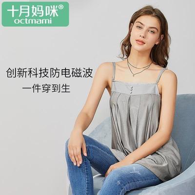 Octmami Trang phục bầu (Octmami) trang phục chống bức xạ bà bầu ăn mặc bằng bạc sợi chống phóng xạ đ