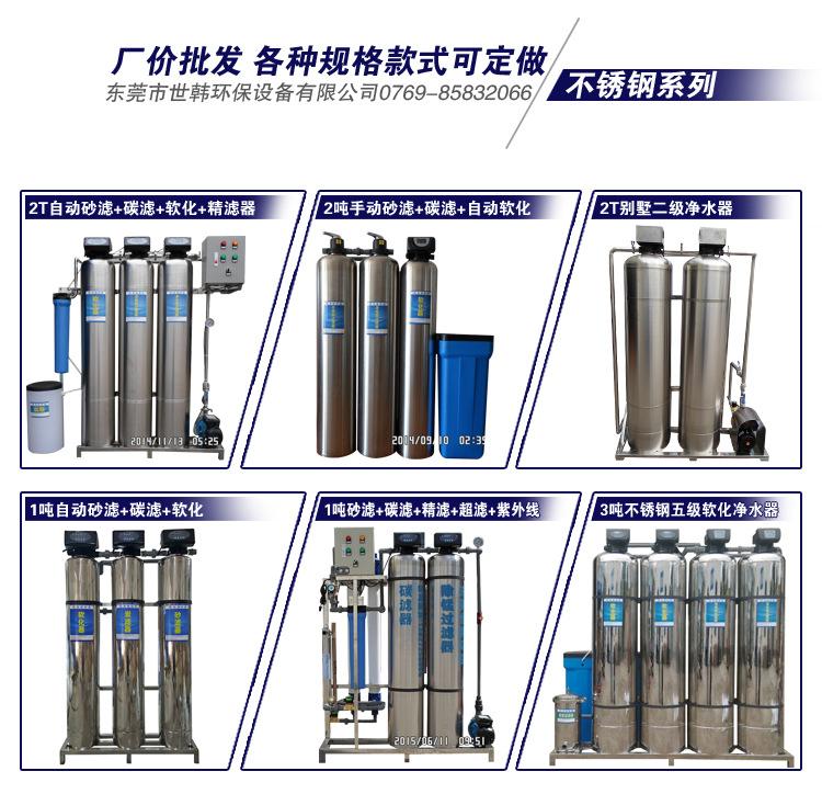 Máy lọc nước công nghiệp lọc nước ba tầng tự động.