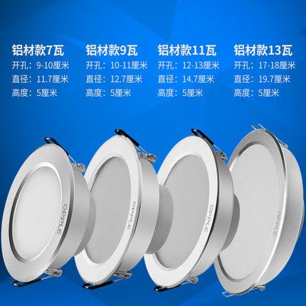 Op Bóng đen LED âm trần   led downlight 7w9 cm siêu mỏng đèn trần phòng khách đèn trần nhúng lỗ đèn