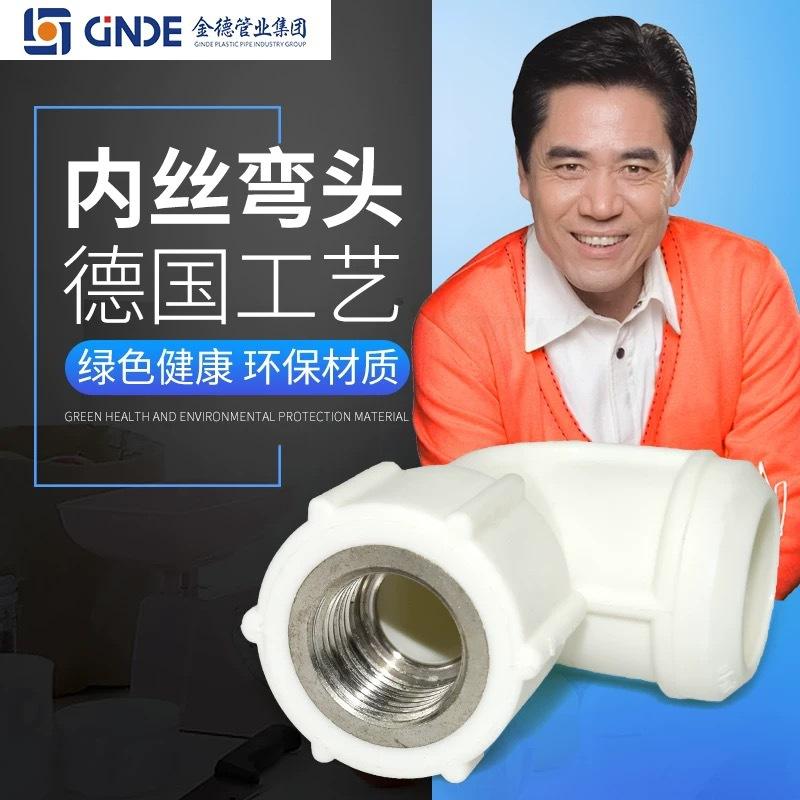 Ginde Ống nhựa Jinde PPR loạt phụ kiện PP-R khuỷu tay nữ chủ đề khuỷu tay nữ Ginde Jinde Liansu