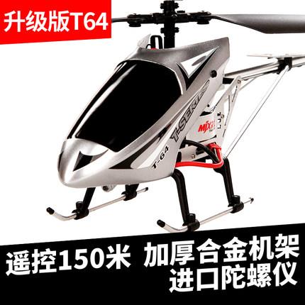 Flycam Máy bay điều khiển từ xa hợp kim Mega nhựa thả trẻ em quá khổ sạc người lớn di chuyển đồ chơi