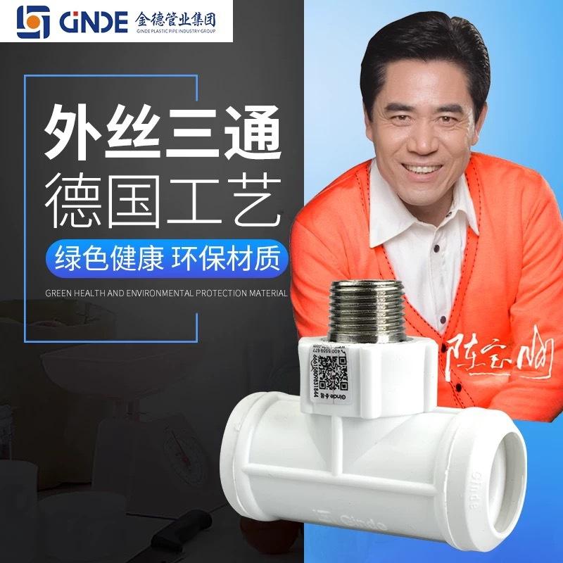 Ginde Ống nhựa Jinde PPR loạt phụ kiện PP-R dây ngoài tee chủ đề tee Ginde Jinde Liansu