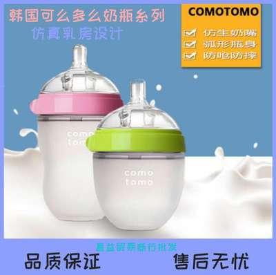 comotomo bình sữa (Với tiêu chuẩn Trung Quốc + chống giả) chai silicon trẻ em Hàn Quốc là gì