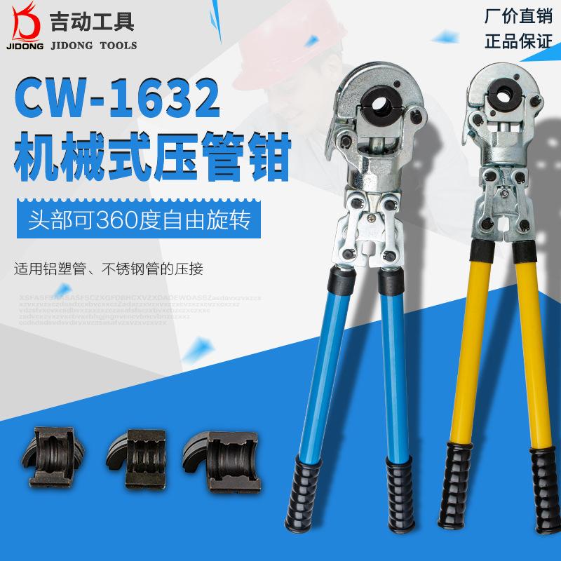 JIDONG Thị trường công cụ Hướng dẫn sử dụng ống áp lực cơ khí kẹp ống nhựa nhôm 1632 thành mỏng bằng