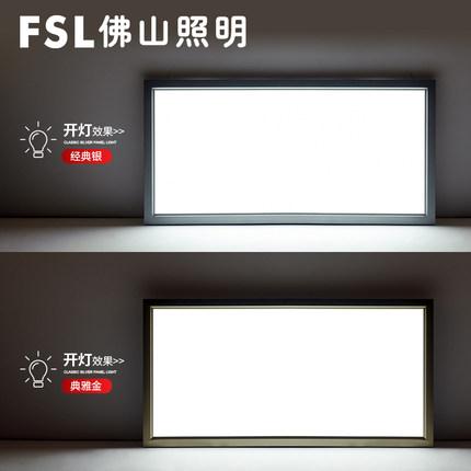 fsl Bóng đèn LED trần vuông  Phật Ánh sáng tích hợp đèn trần led bảng điều khiển đèn nhúng nhà bếp b