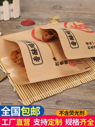 Túi giấy  Gà giòn Túi xương đòn dùng một lần Túi giấy kraft Gà rán Wish Wish Dầu chống thấm Bao bì t