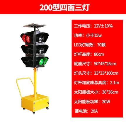 Đèn tín hiệu Quang hợp tín hiệu năng lượng mặt trời ánh sáng lái xe trường tín hiệu giao thông ánh s