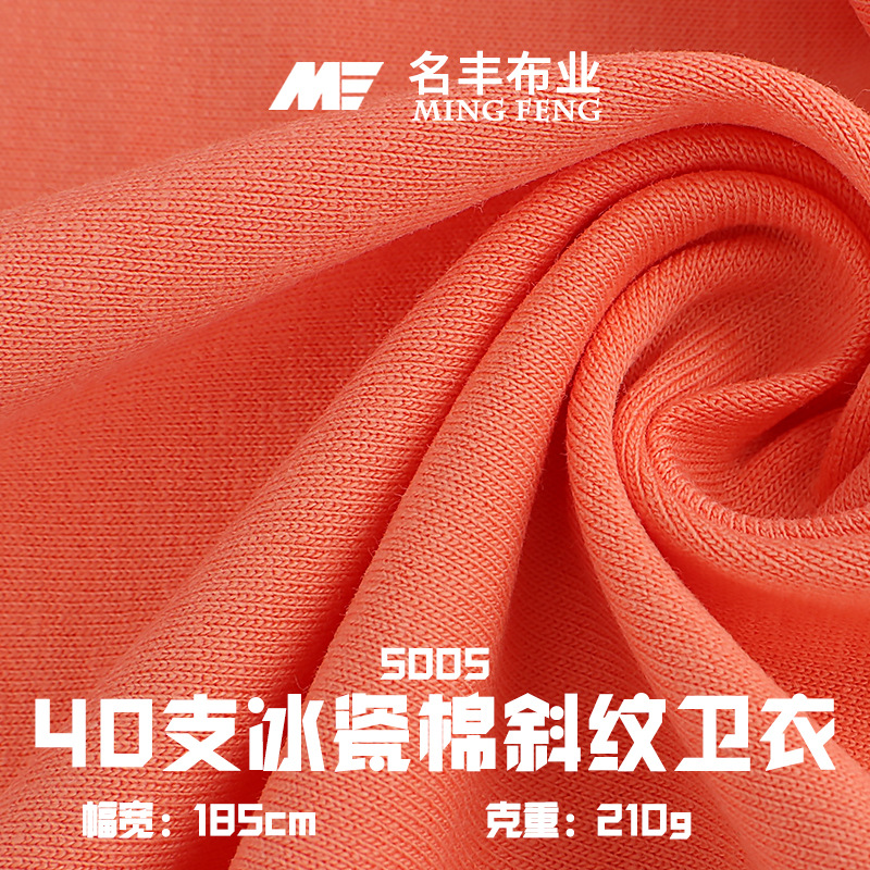 MINGFENG Vải French Terry (Vấy cá) 40 băng sứ cotton twill áo len vải mùa xuân và mùa thu áo len cot