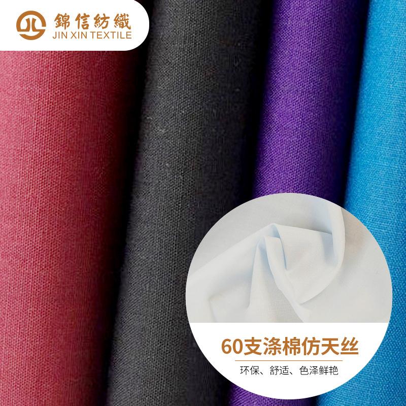 Vải cotton pha polyester 60 vải polyester giả vải tencel vải y tế dệt vải tc túi vải sợi thẻ dệt trơ