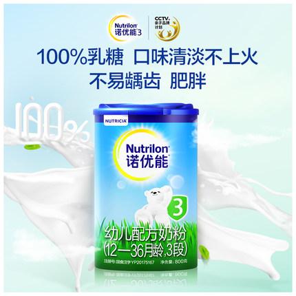 Nutrilon Thị trường đồ dùng mẹ và bé Nuo Youneng sữa bột 3 đoạn sữa bột trẻ em 1 lon 800g sữa bột bú