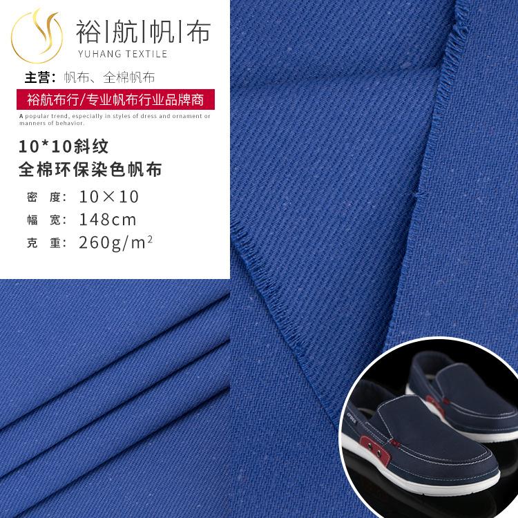 YUHANG V ải bố Bán hàng trực tiếp tại chỗ 10 * 10 vải bông vải chéo bảo vệ môi trường vải cotton hàn