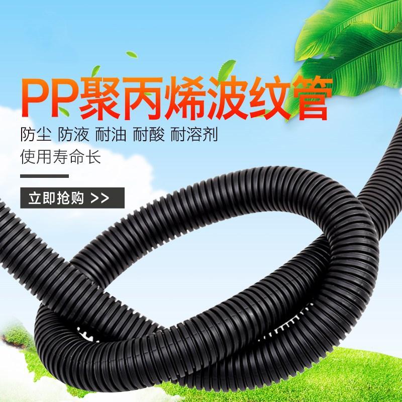 HENGXIN Ống nhựa PP chống cháy nhựa ống nhựa xe lửa bảo vệ khai thác vỏ bảo vệ ren ren ống đen AD7.0