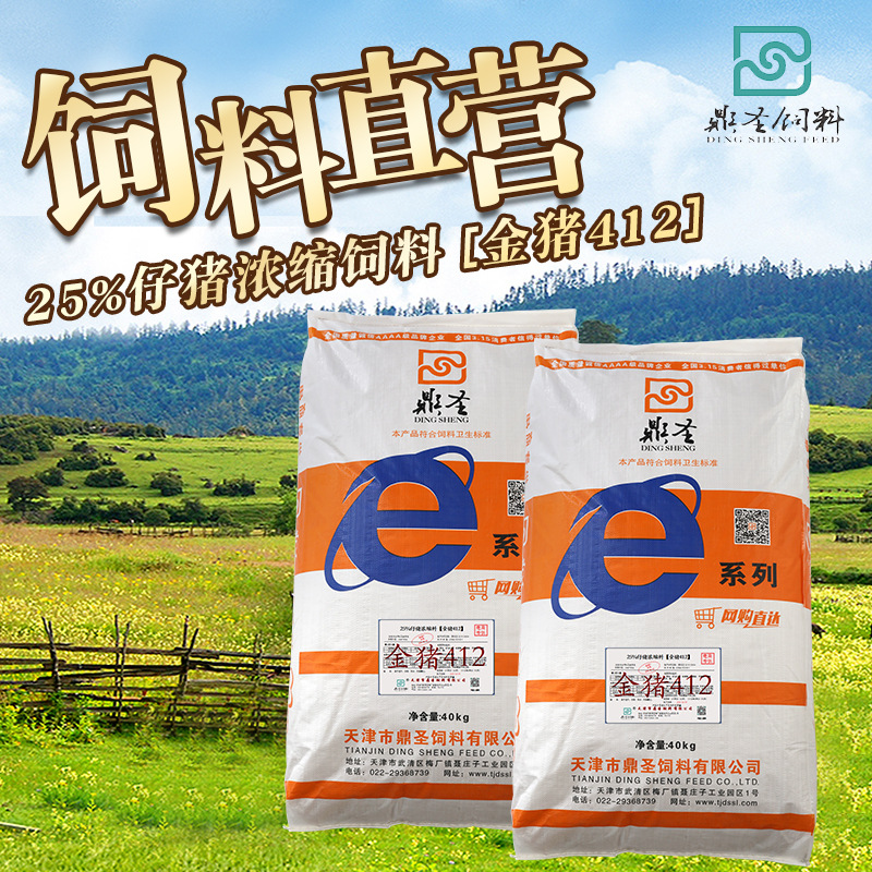 Thức ăn đậm đặc của heo con [Lợn vàng 412] Axit amin cao và Probiotic