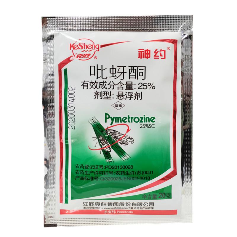 Thuốc trừ sâu Thần khoảng 25% pymetrozine Chất lơ lửng gạo lúa rầy lúa mì rệp sáp thuốc trừ sâu dầu