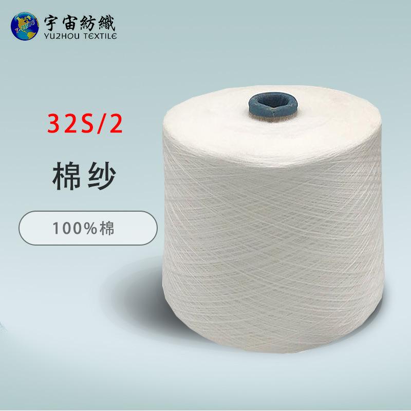 YUZHOU Sợi bông Nhà máy bán hàng trực tiếp 40S / 2 sợi bông nguyên chất Sợi dệt kim sợi đen