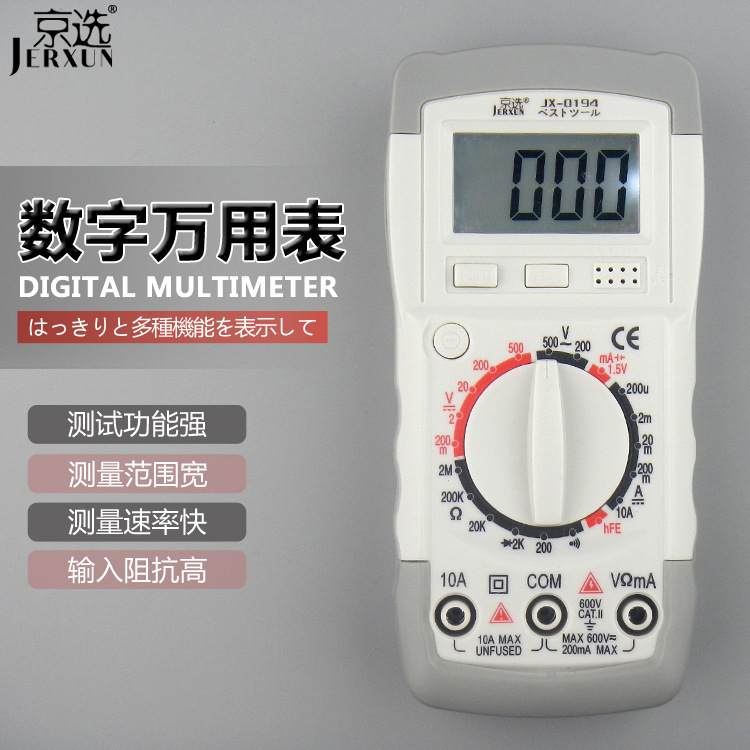 Đồng hồ vạn năng kỹ thuật số Jingxuan .