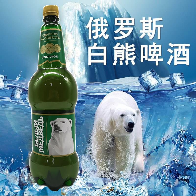 NLSX bia Bia gấu trắng nhập khẩu Bia thủ công Nga 1.5L 6 chai FCL