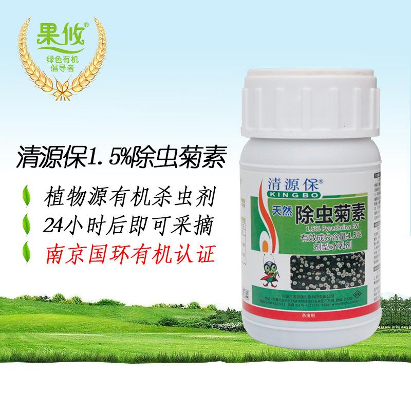 Qingyuan Bao NLSX Thuốc trừ sâu1,5% tự nhiên pyrethrum pyrethrin thuốc trừ sâu sinh học thuốc trừ sâ