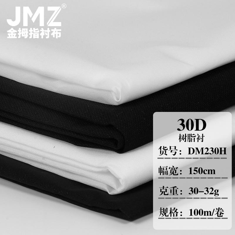Vải lót 30D / 50D / 75D trên vải lót nhựa trên nhựa cứng lót cổ áo quần lót eo đôi điểm tinh khiết P