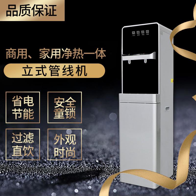 Máy lọc nước nóng lạnh Máy lọc nước thông minh đường ống thẳng đứng tiêu dùng và thương mại ấm tích