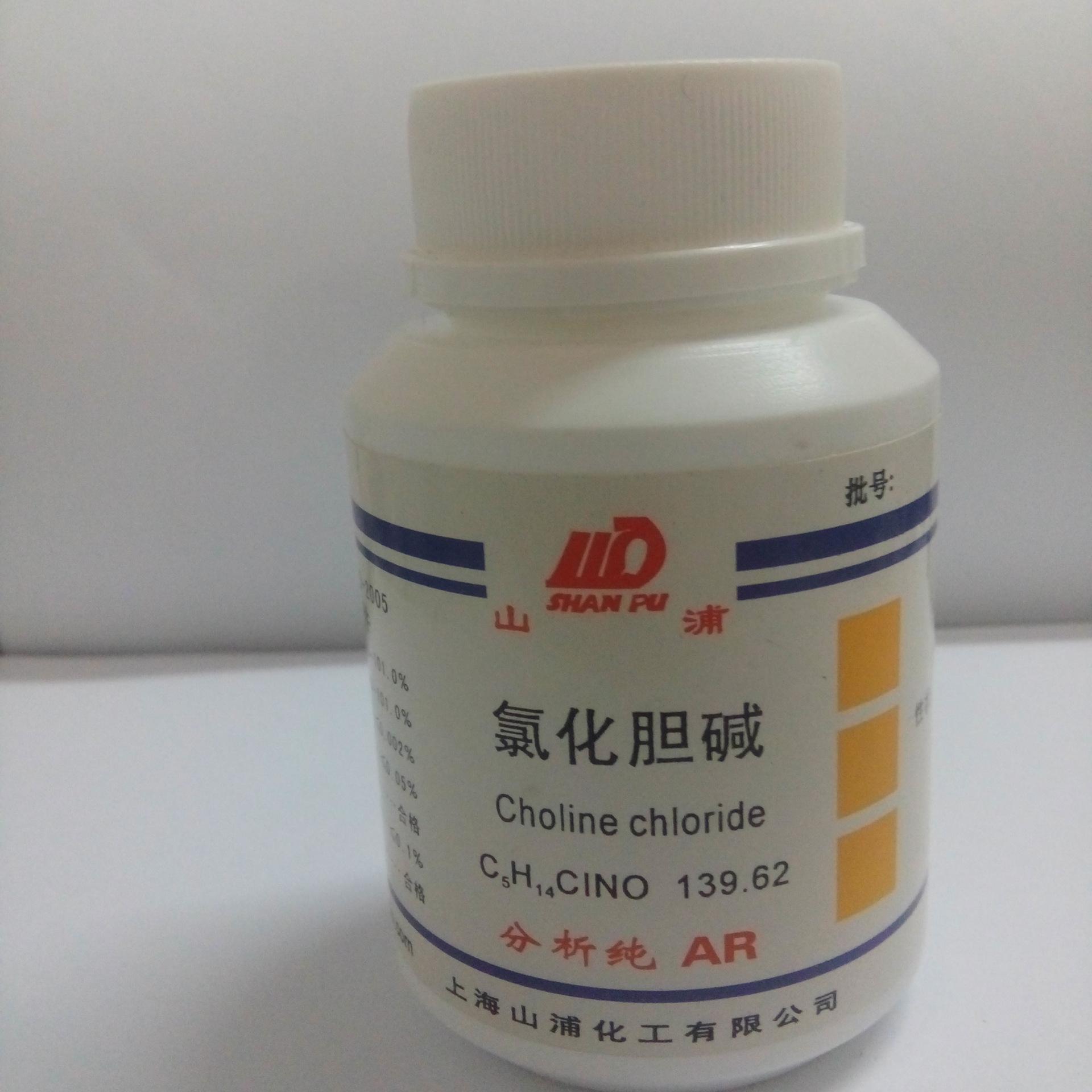 Thuốc thử hóa học Choline clorua Cấp phân tích AR100g CAS: 67-48-1
