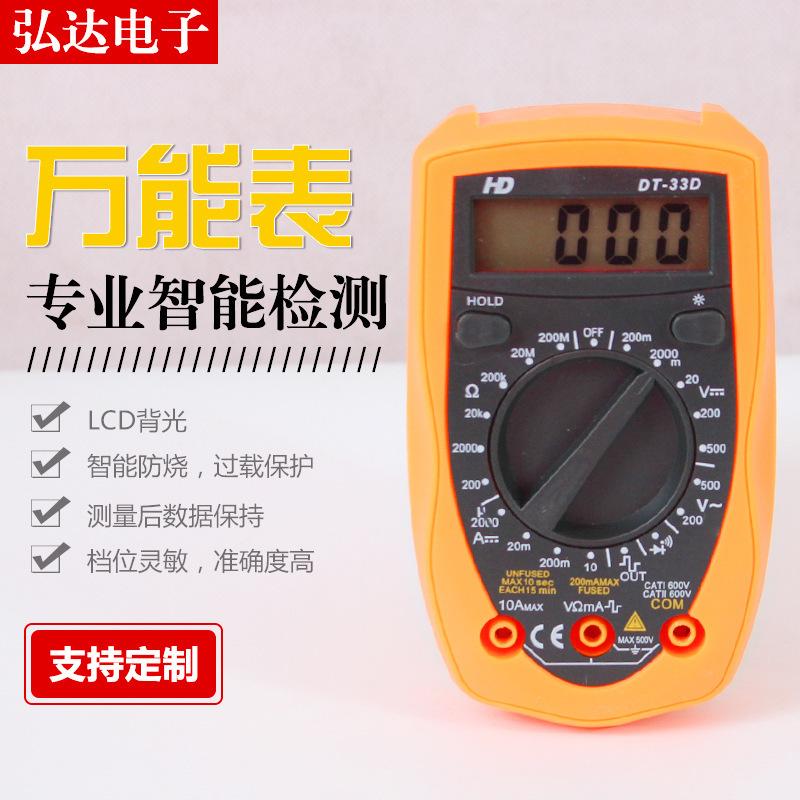 Đồng hồ đo điện cầm tay độ chính xác cao Đồng hồ vạn năng kỹ thuật số DT33D