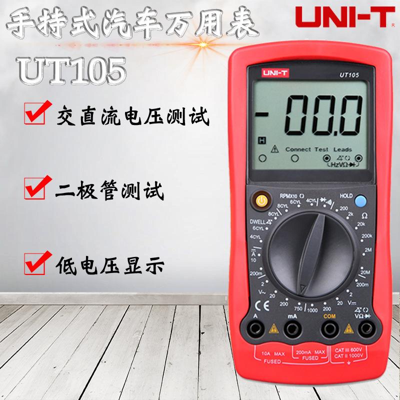 Đồng hồ vạn năng kỹ thuật số đặc biệt Unide UT105 / UT107