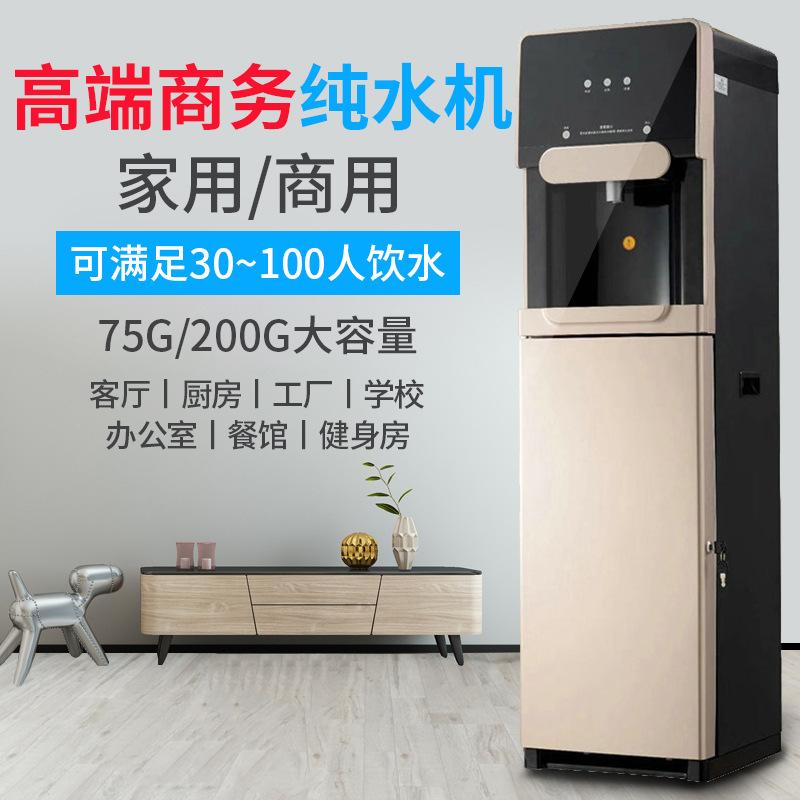 YAGEER Máy lọc nước nóng lạnh Máy lọc nước thương mại thẳng đứng uống trực tiếp RO thẩm thấu ngược n