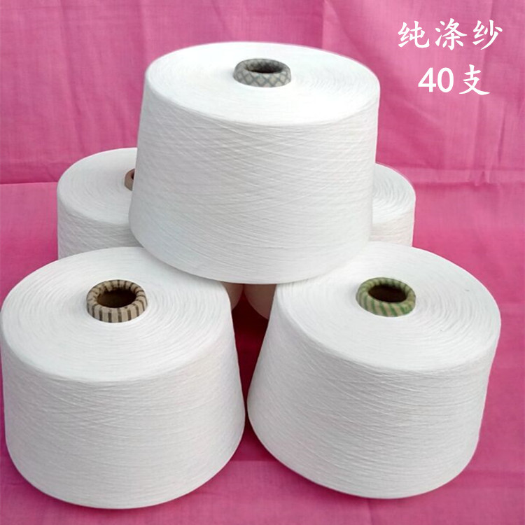 DONGYANG Sợi hoá học Cung cấp sợi polyester Dahua 40S sợi polyester nguyên chất sợi 40 sợi polyester